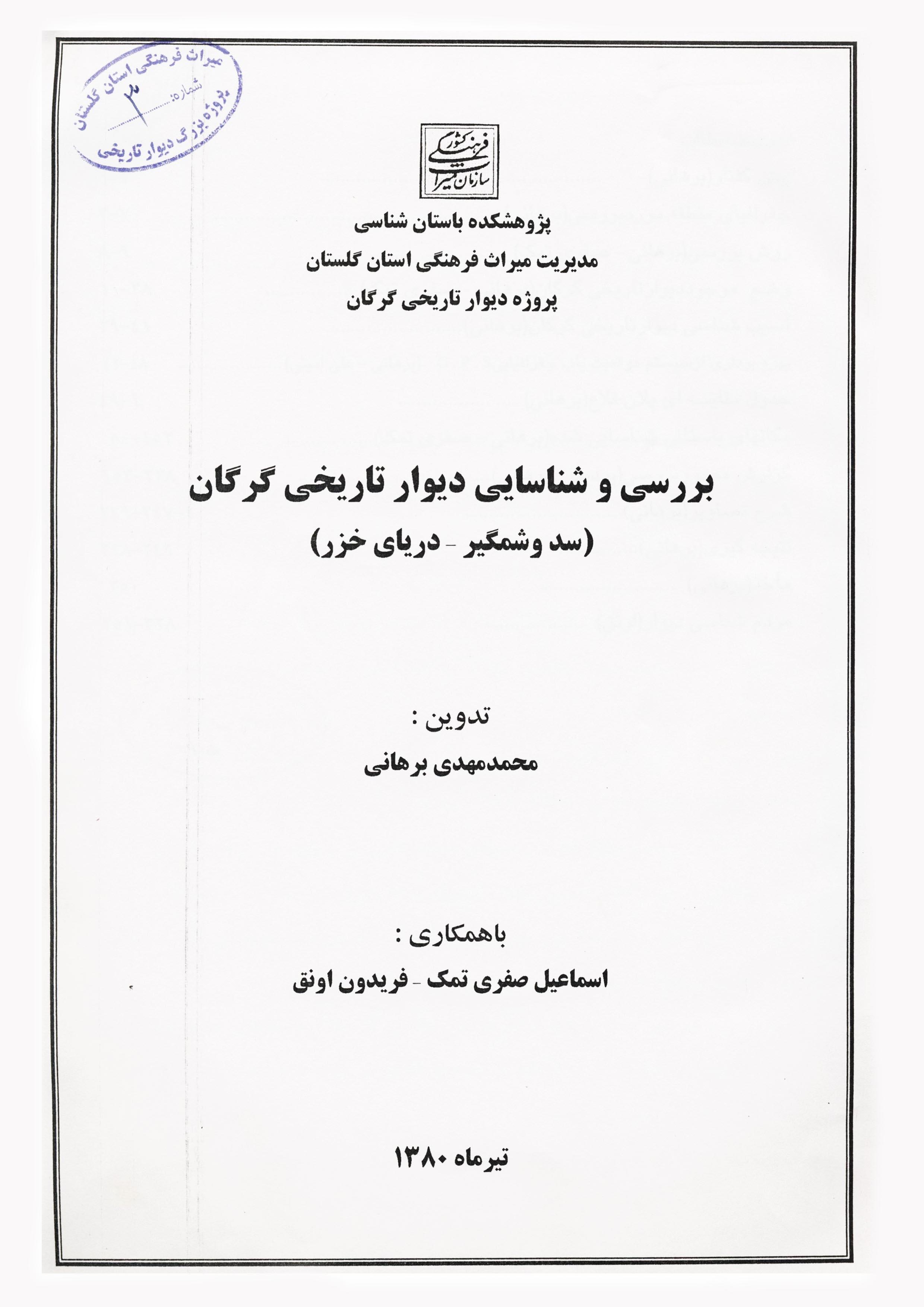 بررسی و شناسایی دیوار تاریخی گرگان سد وشمگیر - دریای خزر 1380