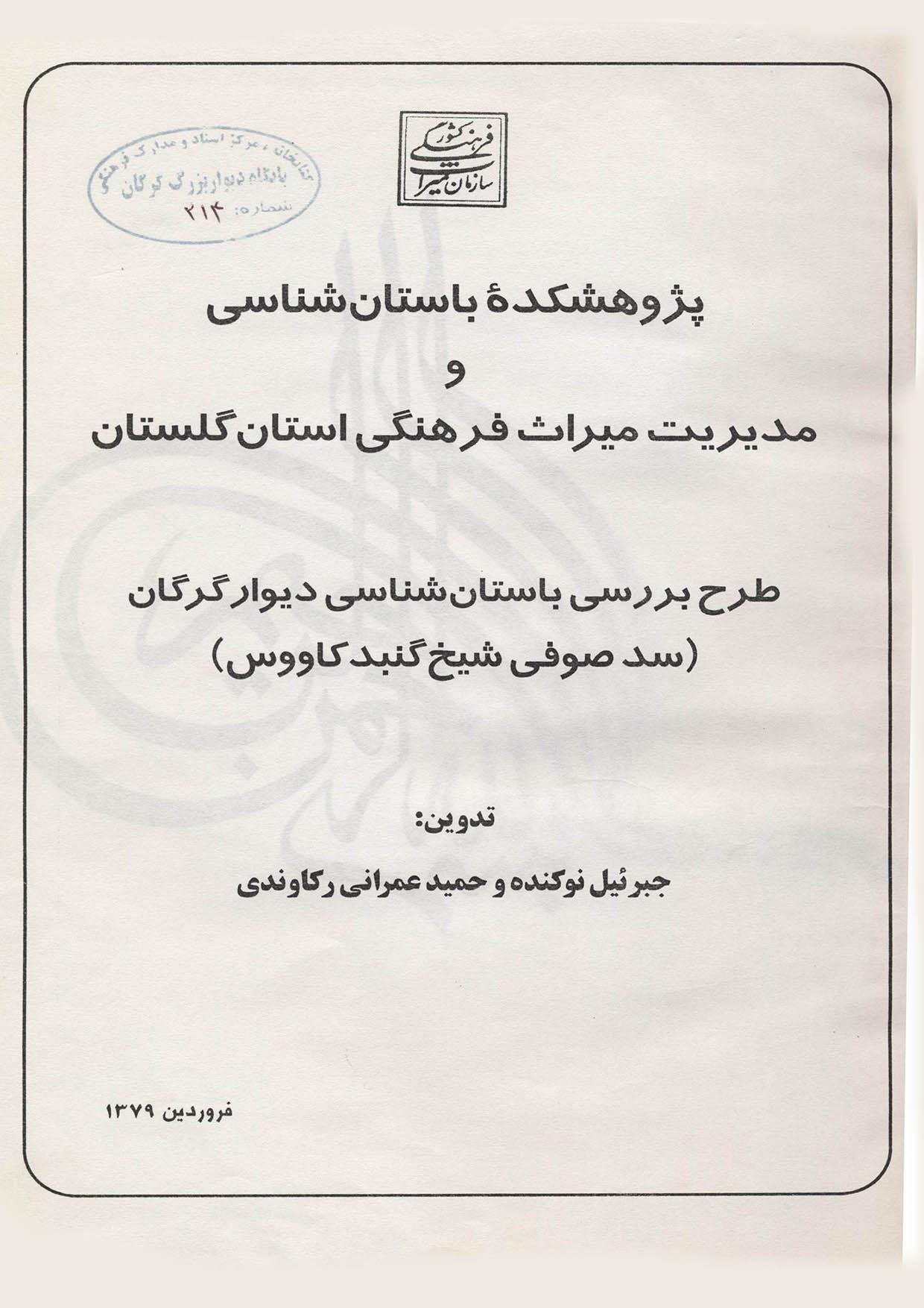 طرح بررسی باستانشناسی دیوار گرگان - سد صوفی شیخ گنبد کاووس  1379