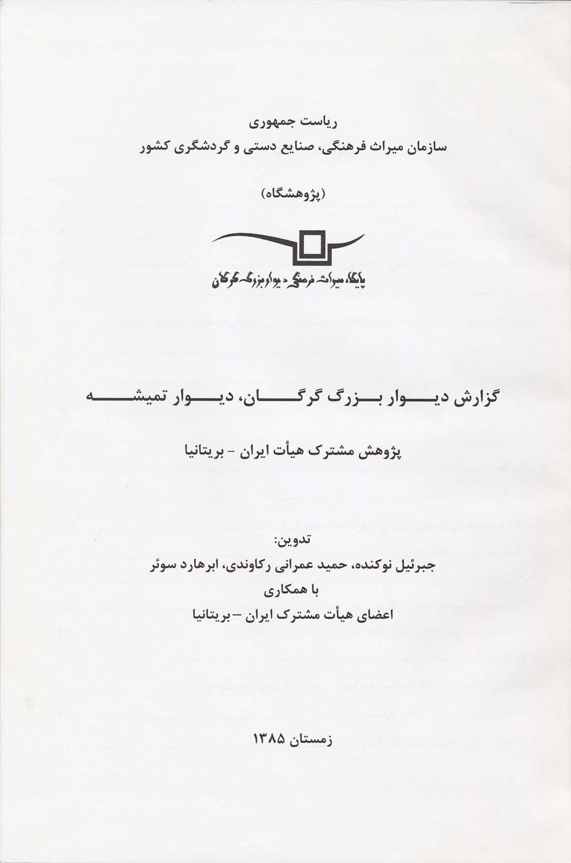 گزارش دیوار بزرگ گرگان - دیوار تمیشه پژوهش مشترک هیات ایرانی و بریتانیا 1385