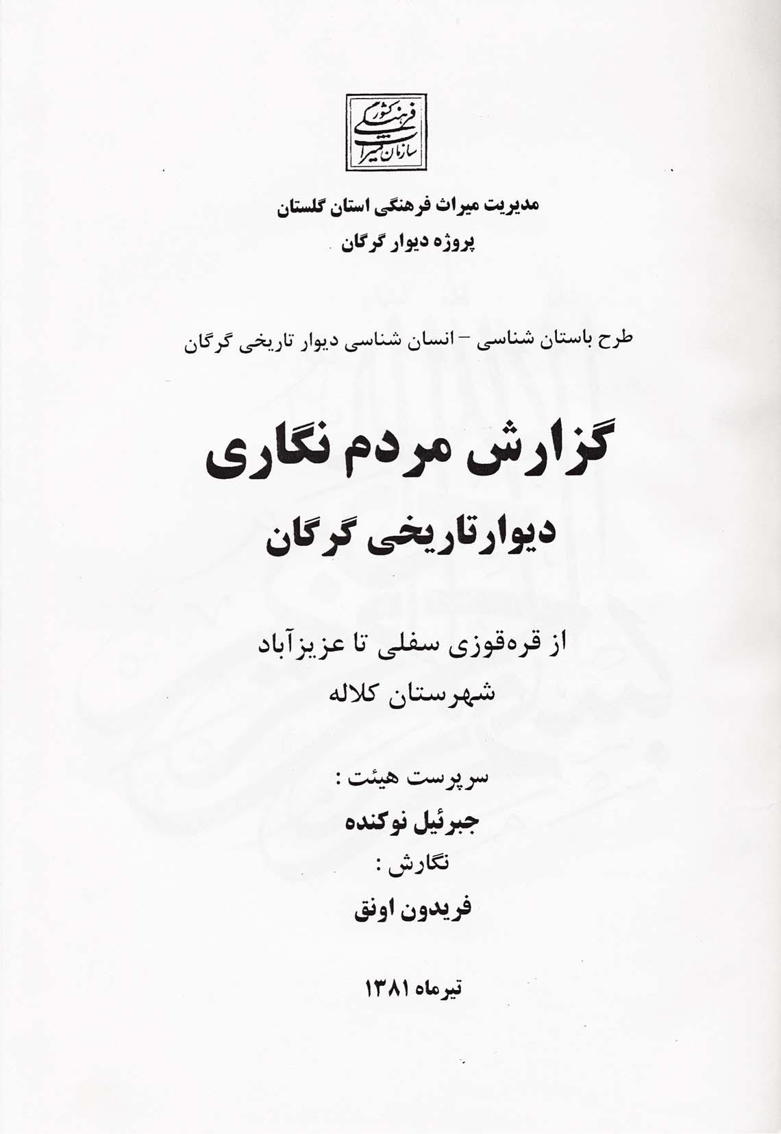 گزارش مرد م نگاری دیوار دفاعی گرگان از قره قوزی سفلی تاعزیز آباد شهرستان کلاله