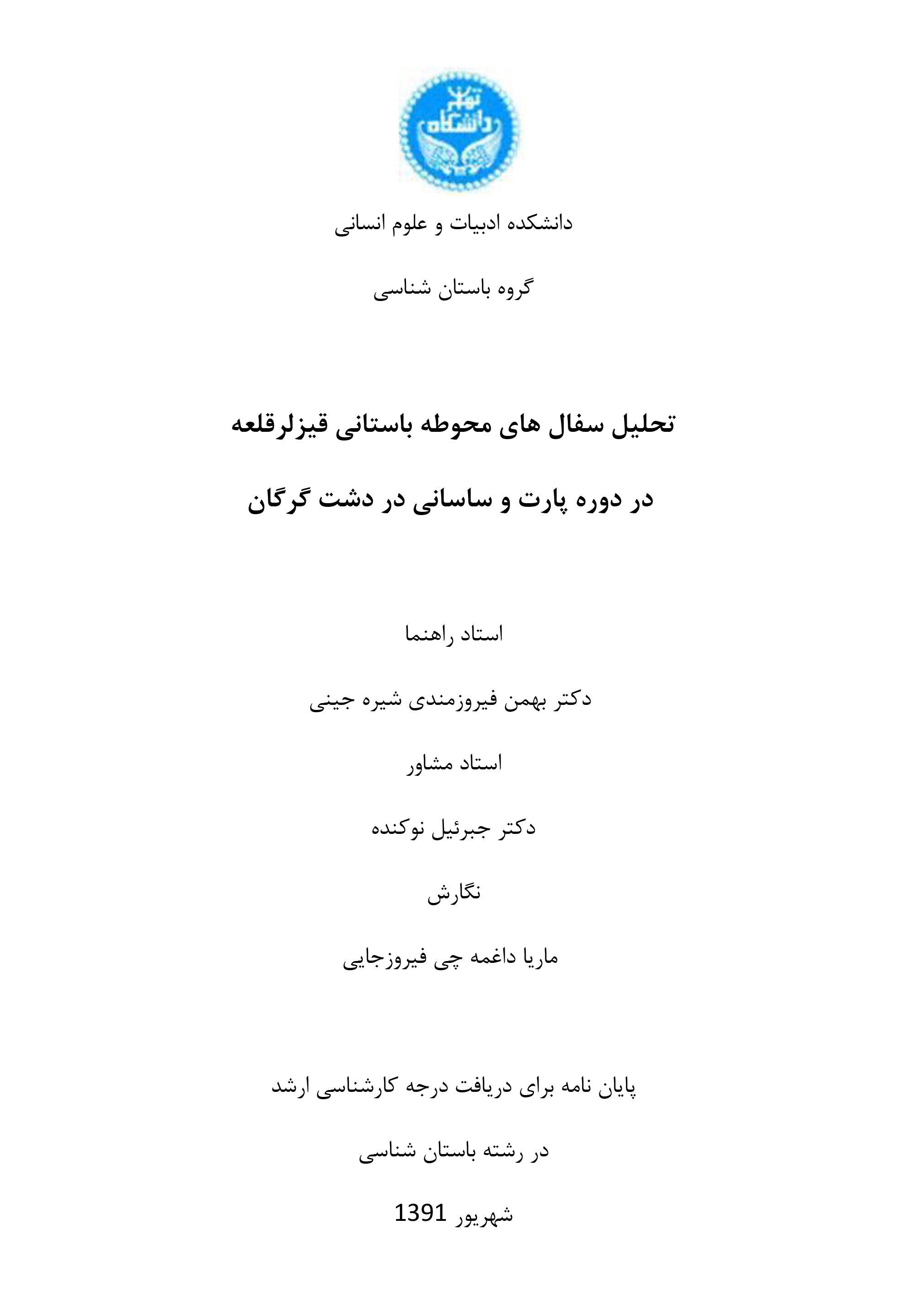 تحلیل سفال های محوطه باستانی قیزلرقلعه در دوره پارت و ساسانی در دشت گرگان